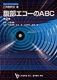 腹部エコーのABC (日本医師会生涯教育シリーズ)