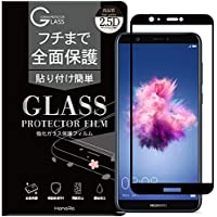 huawei novalite2 704HW フィルム 強化ガラス 0.33mm 液晶保護 ブラック 高透過 フィルム 硬度9H 3D タッチ 液晶保護フィルム ファーウェイ ノヴァライト 2