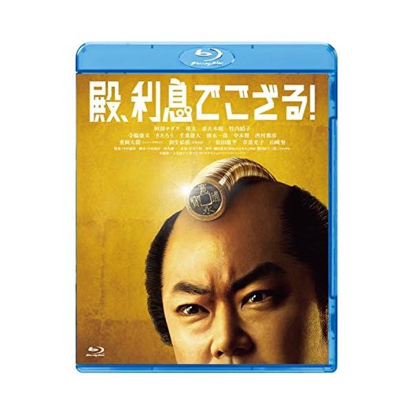 殿、利息でござる! [Blu-ray]の商品画像