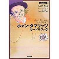 ホァン・タマリッツ カードマジック (BEWITCHED MUSIC―SONATA)