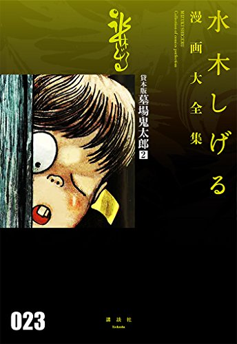 貸本版墓場鬼太郎(2) (水木しげる漫画大全集)