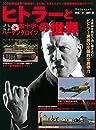 ヒトラーと鉄十字・ハーケンクロイツの世界 (マイウェイムック)
