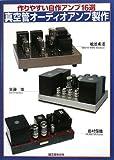 真空管オーディオアンプ製作―つくりやすい自作アンプ16選
