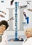 とんねるずのみなさんのおかげでした 博士と助手 細かすぎて伝わらないモノマネ選手権 Season2 Vol.1 「デオデオデオデオ」 [DVD]の画像