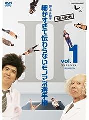 とんねるずのみなさんのおかげでした 博士と助手 細かすぎて伝わらないモノマネ選手権 Season2 Vol.1 「デオデオデオデオ」