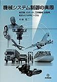 機械システム制御の実際―航空機、ロボット、工作機械、自動車、船および水中ビークル