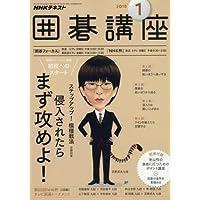 NHK囲碁講座 2018年1月号 [雑誌] (NHKテキスト)