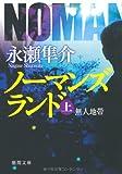 ノーマンズランド 上 無人地帯 (徳間文庫)