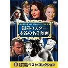 銀幕のスター 永遠の名作映画 誰がために鐘は鳴る 陽のあたる場所 欲望という名の電車 三十四丁目の奇蹟 黒水仙 スター誕生 高慢と偏見 DVD10枚組 10CID-6013