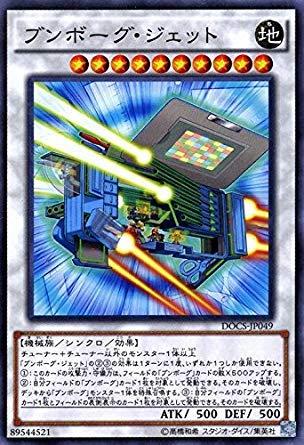 遊戯王 DOCS-JP049-N 《ブンボーグ・ジェット》 Normal