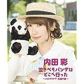 泣きべそパンダはどこへ行った ~ハルカカナタ 口笛の旅~ [Blu-ray]