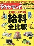 週刊 ダイヤモンド 2010年 8/7号 [雑誌]