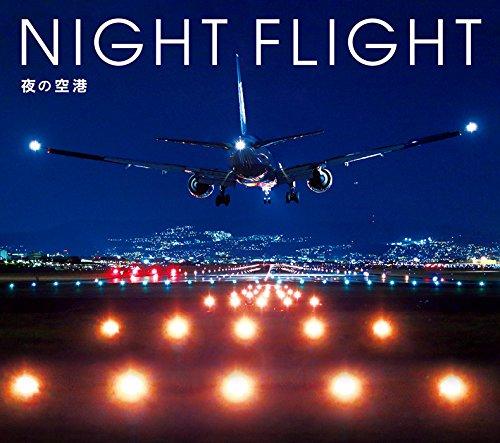 NIGHT FLIGHT -夜の空港-