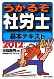 2012年版 うかるぞ社労士 基本テキスト (QP books)