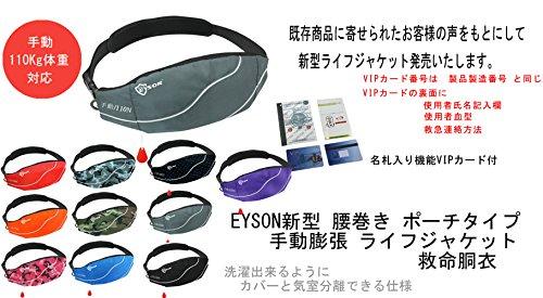 EYSON釣り用 手動膨張 軽量 腰巻 ライフジャケット 船舶検査対応 ポーチタイプ CE認定済