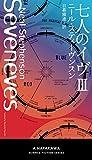 七人のイヴ Ⅲ (新☆ハヤカワ・SF・シリーズ)