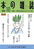 本の雑誌400号