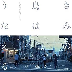 きみの鳥はうたえる オリジナルサウンドトラック Produced by Hi'Spec