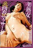 美熟女逆回春マッサージ [DVD]