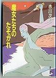 魔女たちのたそがれ (角川ホラー文庫)