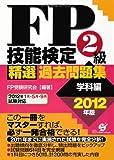2012年版 FP技能検定2級精選過去問題集(学科編)