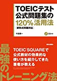 TOEICテスト公式問題集の120%活用法[新形式問題対応編][CD付き]