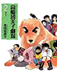高橋留美子劇場(2) (ビッグコミックス)