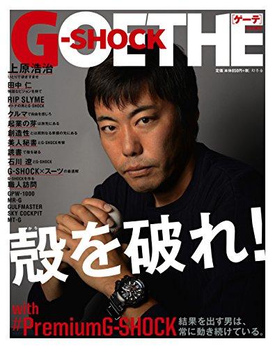 ゲーテ特別編集 殻を破れ! with #Premium G-...