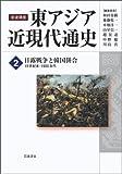 日露戦争と韓国併合――19世紀末-1900年代 (岩波講座 東アジア近現代通史 第2巻)