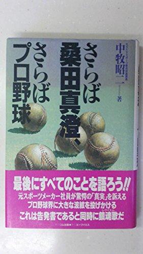 さらば桑田真澄、さらばプロ野球
