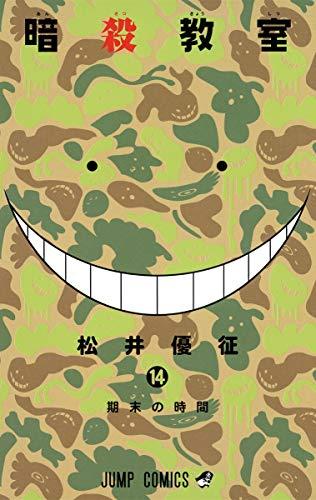 暗殺教室 14 (ジャンプコミックス)の詳細を見る