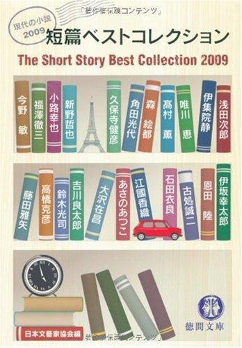 短篇ベストコレクション—現代の小説〈2009〉 (徳間文庫)