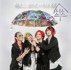 傘 [CD+DVD](通常2~5週間以内に発送)