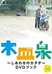 木皿泉〜しあわせのカタチ〜DVDブック