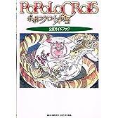 ポポロクロイス物語―公式ガイドブック