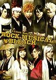 BLEACH連載10周年記念公演 ROCK MUSICAL BLEACH DVD