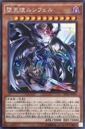 【シングルカード】SPDS)堕天使ルシフェル/効果/シークレット/SPDS-JP029