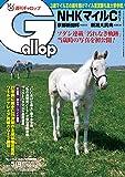 週刊Gallop(ギャロップ)2021年5月9日号
