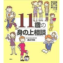 11歳の身の上相談 悩むわが子に元気と力を与える本 (こころライブラリー)