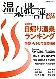 温泉批評 2017秋冬号 (双葉社スーパームック)