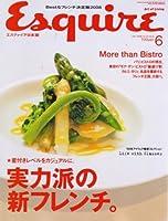 Esquire (エスクァイア) 日本版 2008年 06月号 [雑誌]