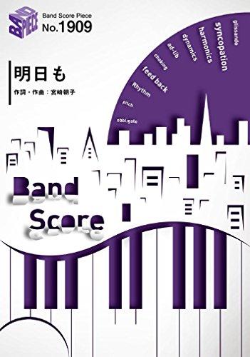 バンドスコアピースBP1909 明日も / SHISHAMO (バンドスコア) ~NTTドコモ『ドコモの学割』CMソング 発売日