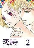恋詩(2) (アンジーコミックス)