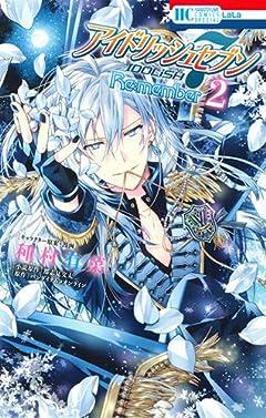 アイドリッシュセブン Re:member 2 (花とゆめコミックス)