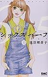 シックス ハーフ 10 (りぼんマスコットコミックス クッキー)