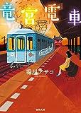 竜宮電車 (徳間文庫)