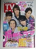 週刊TVガイド関西版(テレビガイド)2013年5月24日号表紙 KAT-TUN