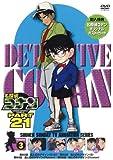 名探偵コナン PART21 Vol.3 [DVD]