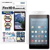ASDEC アスデック Fire HD 8 タブレット (8インチHDディスプレイ) (Newモデル) 保護フィルム ノングレアフィルム3・防指紋 指紋防止・気泡消失・映り込み防止 反射防止・キズ防止・アンチグレア・日本製 NGB-KFH10 ( 2018年モデル 第8世代 2017年モデル 第7世代 Fire HD 8, マットフィルム)