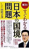 解決!すぐわかる日本の国境問題